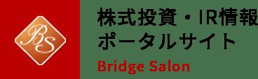 株価情報・IR情報ポータルサイト【Bridge Salon】